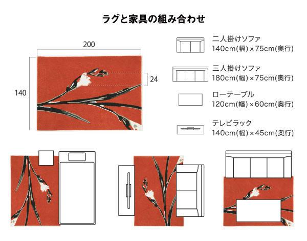 スミノエのラグマット ラグマット メリ(MERI)【おしゃれ/北欧インテリア】と家具の組み合わせ提案画像