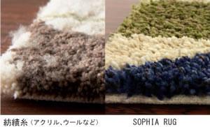 スミノエのラグマット ソフィア(SOPHIA)【おしゃれ/キリム】の比較画像