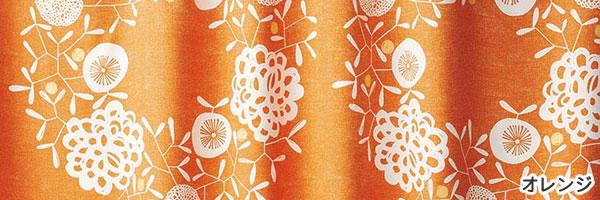 スミノエの遮光カーテン ハナカザリ 1枚入【北欧/おしゃれ】オレンジの詳細画像