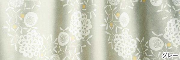 スミノエの遮光カーテン ハナカザリ 1枚入【北欧/おしゃれ】グレーの詳細画像