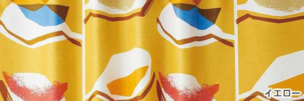 スミノエの遮光カーテン カジュエン 1枚入【北欧/おしゃれ】イエローの詳細画像