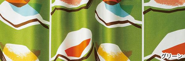 スミノエの遮光カーテン カジュエン 1枚入【北欧/おしゃれ】グリーンの詳細画像