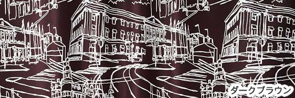 スミノエの遮光カーテン マチナミ 1枚入【北欧/おしゃれ】ダークブラウンの詳細画像