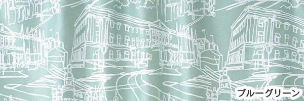 スミノエの遮光カーテン マチナミ 1枚入【北欧/おしゃれ】ブルーグリーンの詳細画像