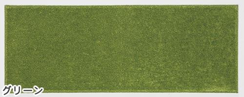 北欧風のスミノエ キッチンマット ソリッディー【おしゃれ/インテリア】グリーンの全体画像
