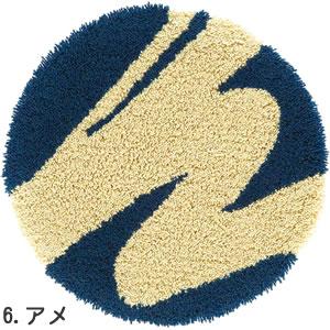 スミノエのチェアパッド 丸 アメ【おしゃれ/北欧インテリア】の全体画像