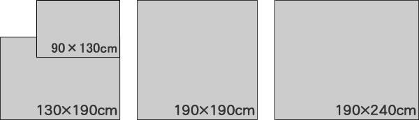 スミノエのラグマット キトカ【おしゃれ/北欧インテリア】の各サイズ比較画像