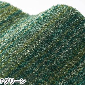 ラグマット リュストル(LUSTRE)【夏冬通年/インテリア】Fグリーンの全体画像