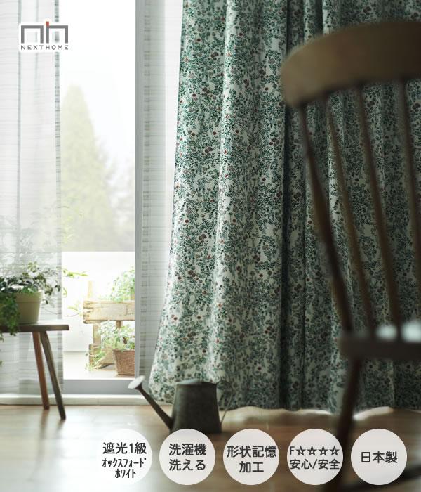 スミノエの遮光カーテン ブロドゥリー(Broderie)1枚入【北欧インテリア/おしゃれ】グリーンの使用画像
