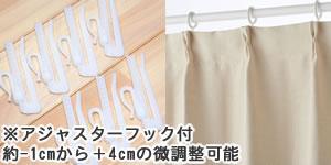 スミノエの既製カーテン コルネ アルディ(Hardi)1枚入【おしゃれ/洗濯】に付属のアジャスターフックと1.5倍ヒダイメージ