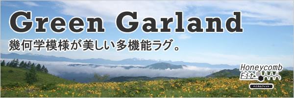 スミノエのラグマット 夏用・冬用(通年)グリーンガーランド【おしゃれ】