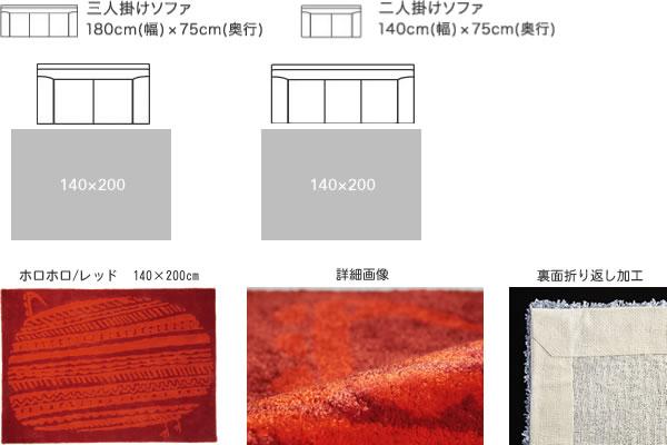 ラグマット ホロホロ 140×200cm【おしゃれ/鈴木マサル/マリメッコ】とソファの設置例画像