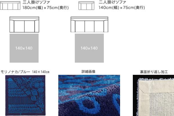 スミノエのラグマット モリノナカ 140×140cm【おしゃれ/鈴木マサル/マリメッコ】とソファの設置例画像