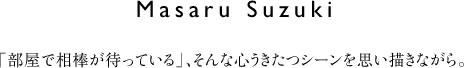 鈴木マサル氏のロゴ画像。