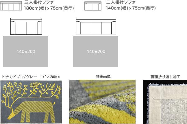 スミノエのラグマット トナカイノキ 140×200cm【おしゃれ/鈴木マサル/マリメッコ】とソファの設置例画像