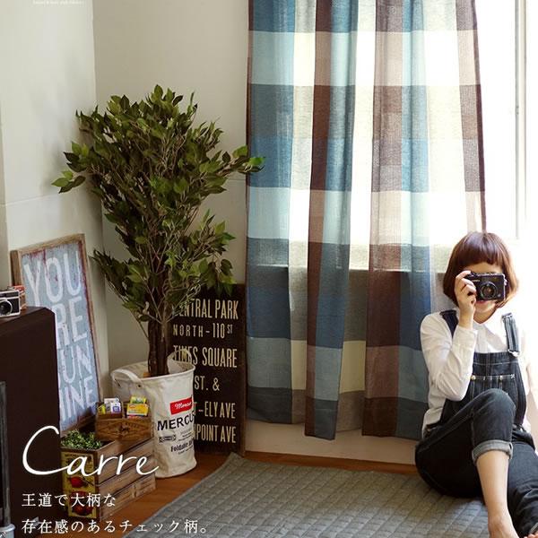スミノエの既製カーテン コルネ カレ(Carre)1枚入【おしゃれ/洗濯】ブルーの使用画像