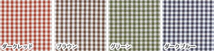 スミノエの既製カーテン コルネ ギンガム(Gingham)1枚入【おしゃれ/洗濯】のカラーバリエーション画像