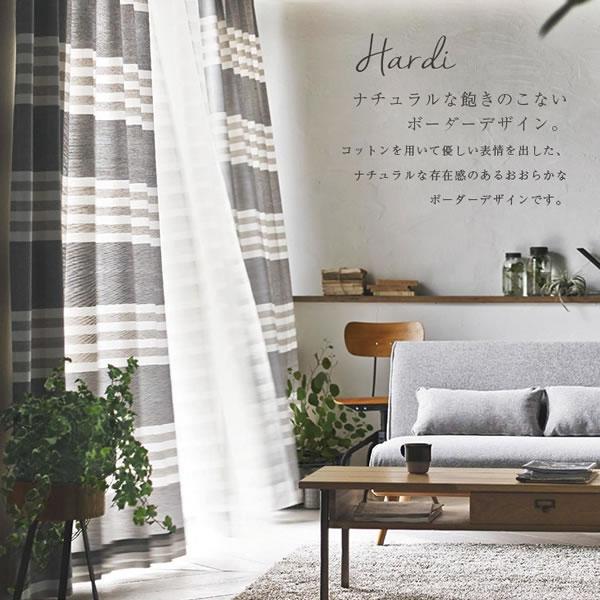 スミノエの既製カーテン コルネ アルディ(Hardi)1枚入【おしゃれ/洗濯】ブラウンの使用画像