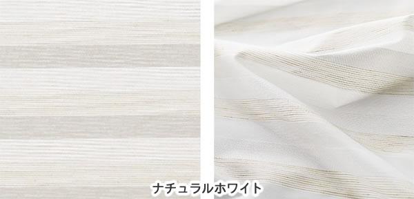 スミノエのレースカーテン コルネ クーシュ(Couche)1枚入【おしゃれ/洗濯】のカラーバリエーション画像