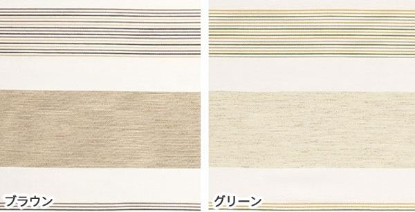 スミノエの既製カーテン コルネ レユール(Rayure)1枚入【おしゃれ/洗濯】のカラーバリエーション画像