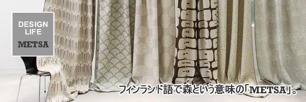 遮光カーテン モリノキ(MORINOKI)1枚入【北欧/おしゃれ】