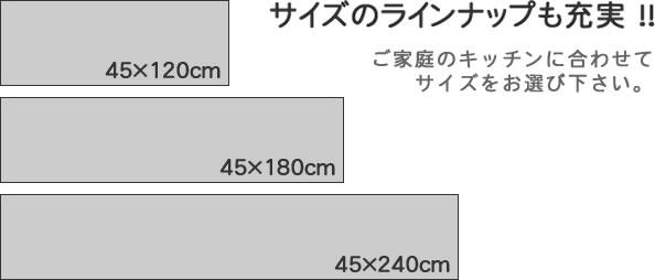 スミノエのキッチンマット ミチクサ(MICHIKUSA)【おしゃれ/北欧】の各サイズ比較画像