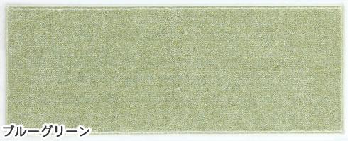 北欧風のスミノエ キッチンマット ソリッディー【おしゃれ/インテリア】ブルーグリーンの全体画像