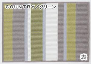 スミノエのリバーシブル ラグマット COUNTRY【ウォッシャブル/おしゃれ】グリーンの表面全体像