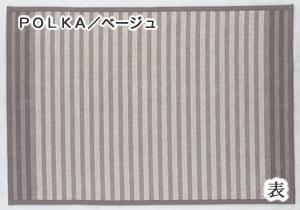 スミノエのリバーシブル ラグマット POLKA【ウォッシャブル/おしゃれ】ベージュの表面全体画像