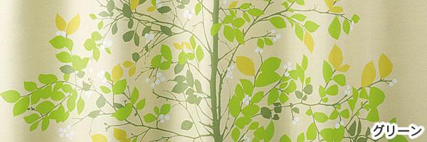 スミノエの遮光カーテン アルベロ(ALVERO)1枚入【おしゃれ/北欧インテリア】グリーンの詳細画像