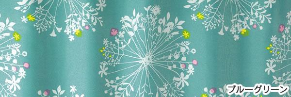 スミノエの遮光カーテン クッカ(KUKKA)1枚入【おしゃれ】ブルーグリーンの詳細画像