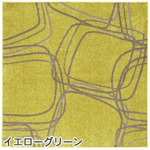 スミノエのラグマット レシェ(LECHER)【おしゃれ/通年】イエローグリーン全体画像