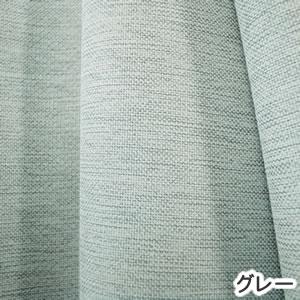 スミノエの北欧風カーテン セーラのグレー詳細画像