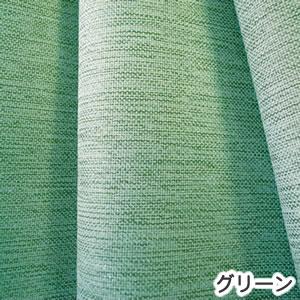 スミノエの北欧風カーテン セーラのグリーン詳細画像