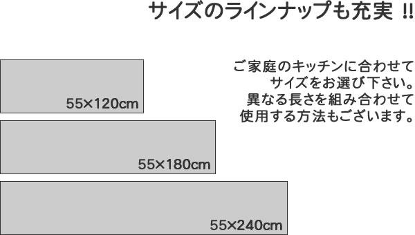 スミノエのキッチンマット マルチストライプ(MULTI STRIPE)【おしゃれ】のサイズ説明画像