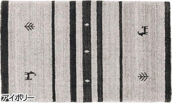 スミノエの玄関マット NOM101 45×75cm【ギャベ/おしゃれ】アイボリーの全体画像