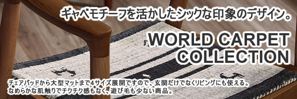 ラグマット NOM101 70×120cm【ギャベ/おしゃれ】
