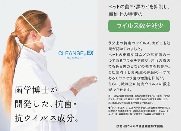 ラグマット リュイール(LUIRE)【通年/おしゃれ/インテリア】のクレンゼEX説明画像