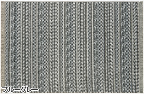 スミノエのラグマット デザート(DESERT)【おしゃれ/インテリア】ブルーグレーの全体画像