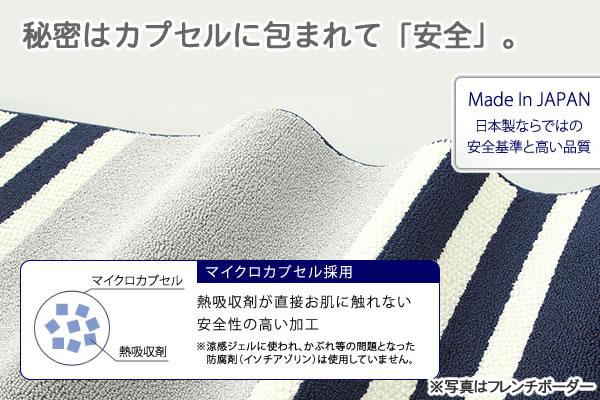 スミノエのラグマット クールスカイ 夏/冬 通年【おしゃれ】のマイクロカプセル説明画像