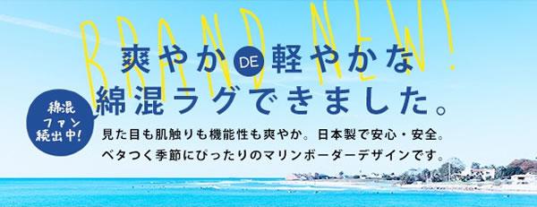 スミノエのラグマット マリンボーダー 夏/冬(通年)【おしゃれ/洗える】