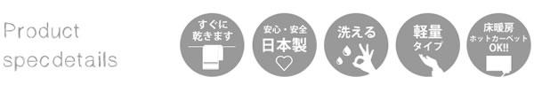 スミノエのラグマット マリンボーダー 夏/冬(通年)【おしゃれ/洗える】の機能説明画像