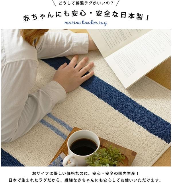 スミノエのラグマット マリンボーダー 夏/冬(通年)【おしゃれ/洗える】ブルーの日本製品の良さ説明画像