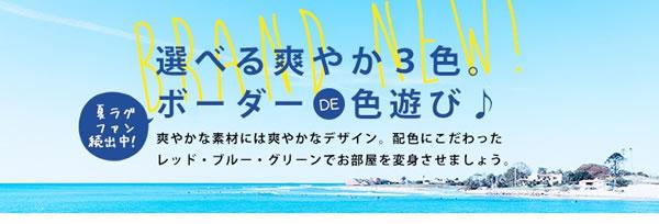 スミノエのラグマット マリンボーダー 夏/冬(通年)【おしゃれ/洗える】のカラーバリエーションバナー画像