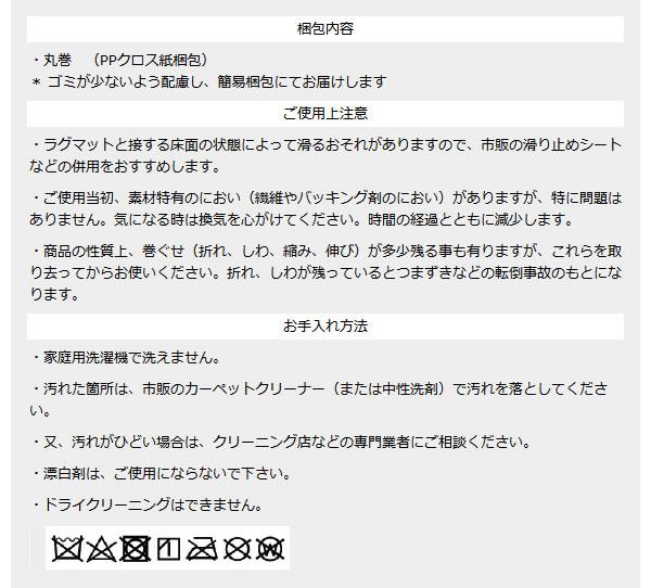 激安のスミノエ ラグマット ウールヘザー【スーパーセール3】のお手入れ方法