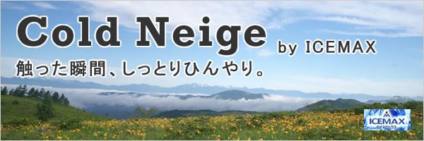 ひんやり クールラグマット コールドネージュ【おしゃれ/春夏用】