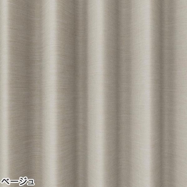 遮光カーテン モクターン(MOCTURNE)1枚入【抗ウイルス/おしゃれ】ベージュの全体画像