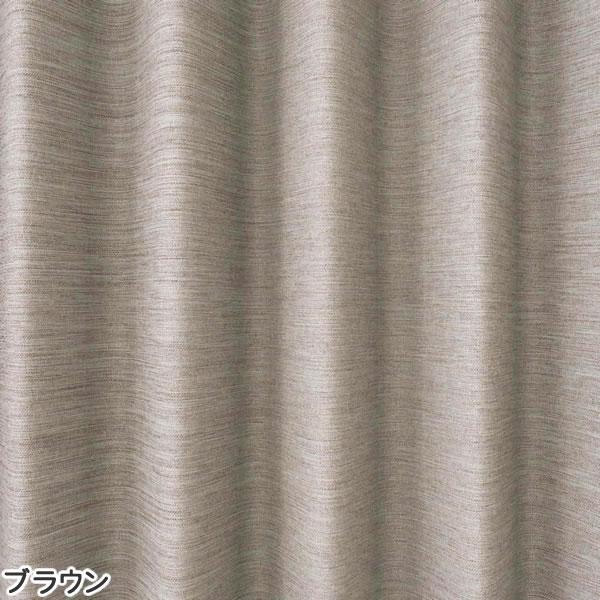 遮光カーテン モクターン(MOCTURNE)1枚入【抗ウイルス/おしゃれ】ブラウンの全体画像