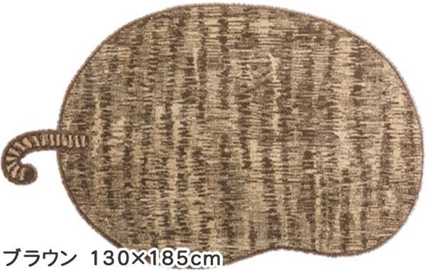 ラグマット トラマル(TORAMARU)【猫/おしゃれ/通年】ブラウン  130×185cmの全体画像