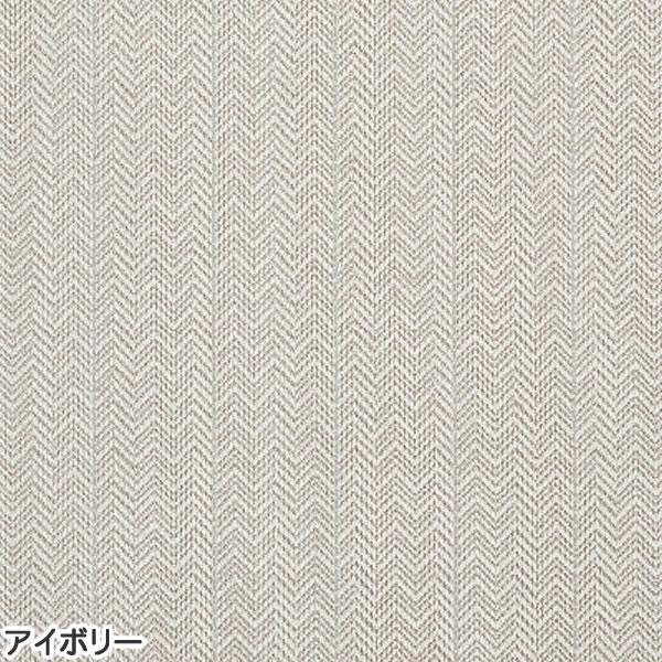 ラグマット ツイード・ヘリボン(TWEED herringbone)【通年/おしゃれ/インテリア】アイボリーの全体画像